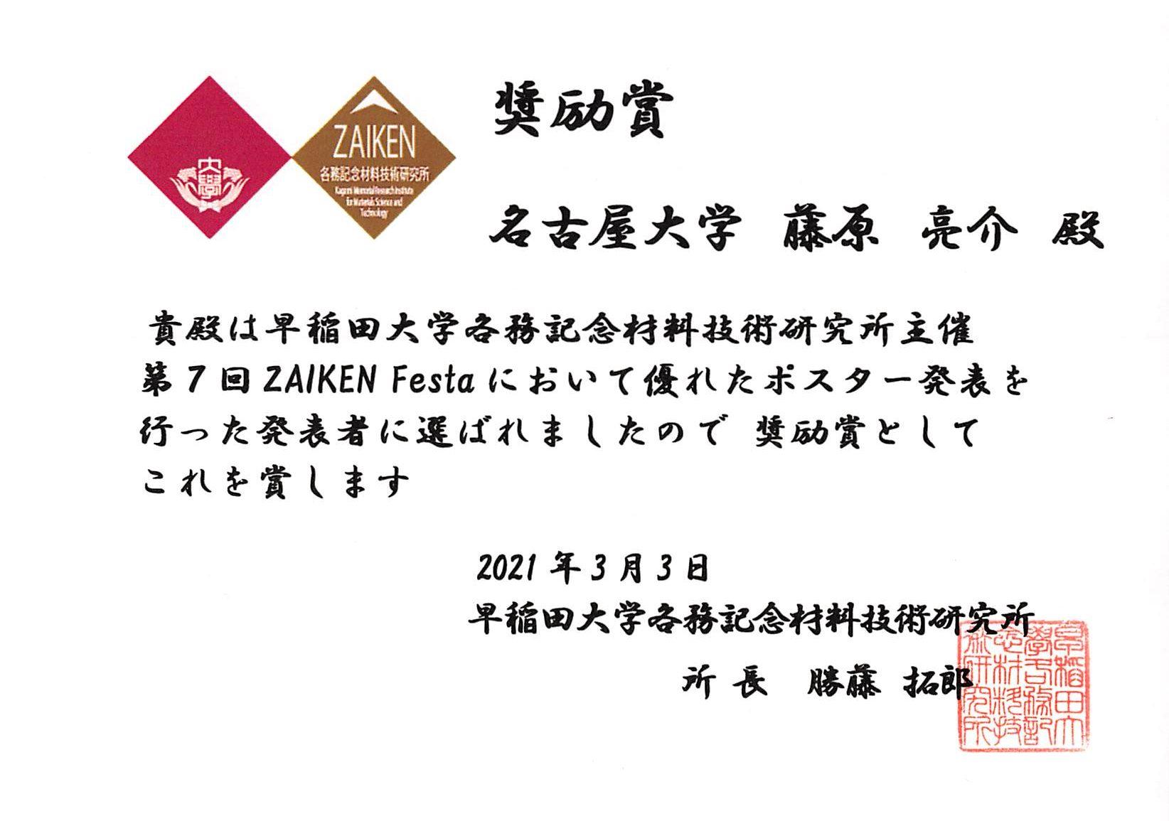 第7回ZAIKEN Festa 奨励賞 藤原亮介