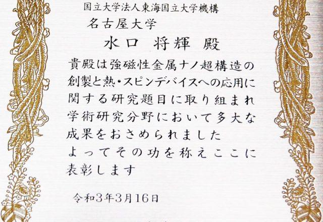 第38回 永井学術賞 名古屋大学 水口正輝