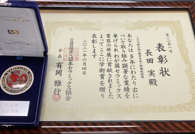 第75回日本セラミックス協会学術賞
