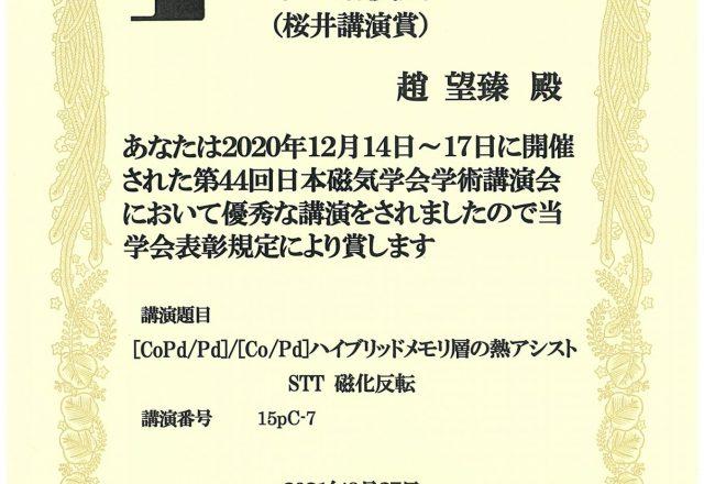 日本磁気学会学生講演賞 趙望臻