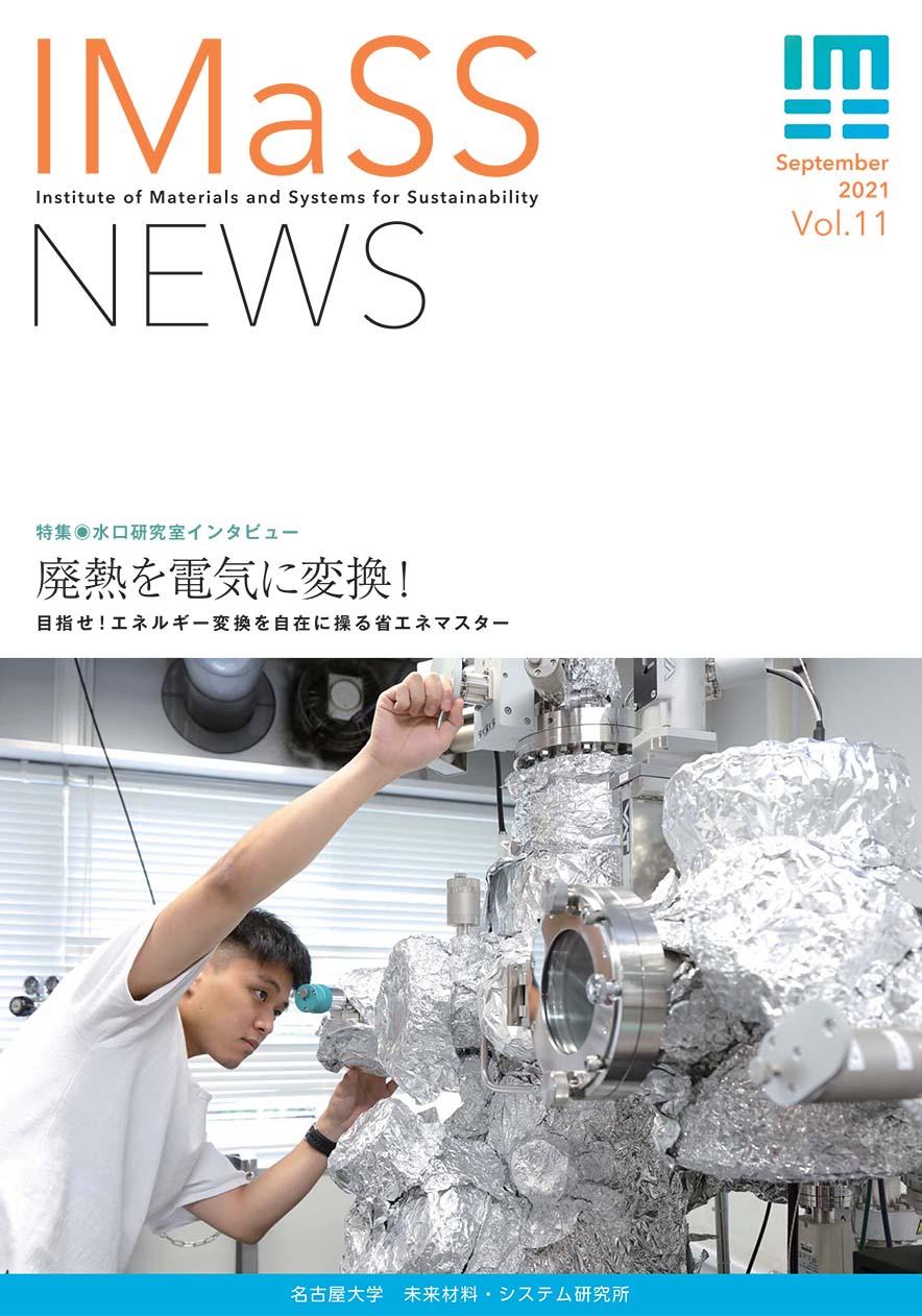 IMaSS NEWS vol.11 表紙